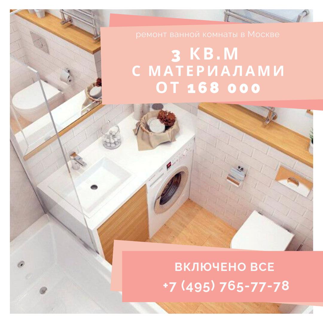 заказать под ключ ремонт ванной комнаты