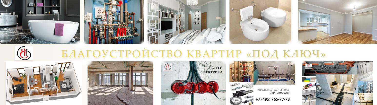 благоустройство московских квартир