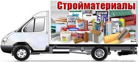 доставка черновых материалов для ремонта квартир в Москве